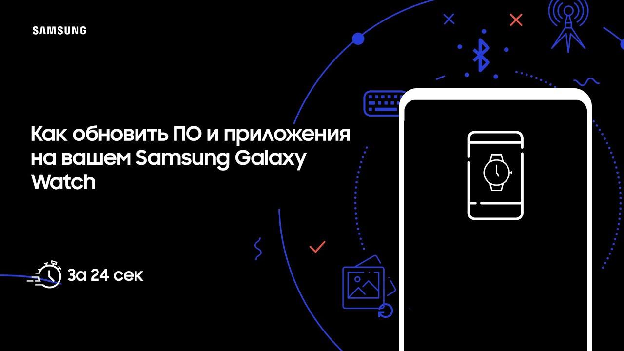 Как обновить ПО и приложения на Samsung Galaxy Watch