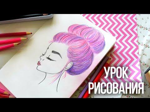 Видео как нарисовать девочку с переливанием цветов