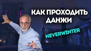 Гайд как проходить данжи. Neverwinter Online