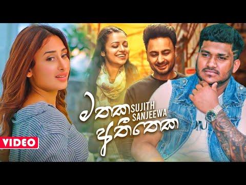 Mathaka Atheetheka (මතක අතීතෙක) - Sujith Sanjeewa Music Video 2020 | Aluth Sindu 2020