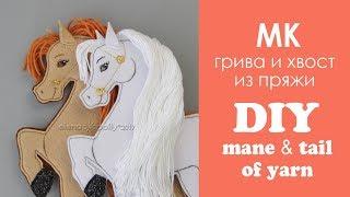 МК: как сделать гриву и хвост из пряжи фетровой лошадке? / шьём лошадь из фетра