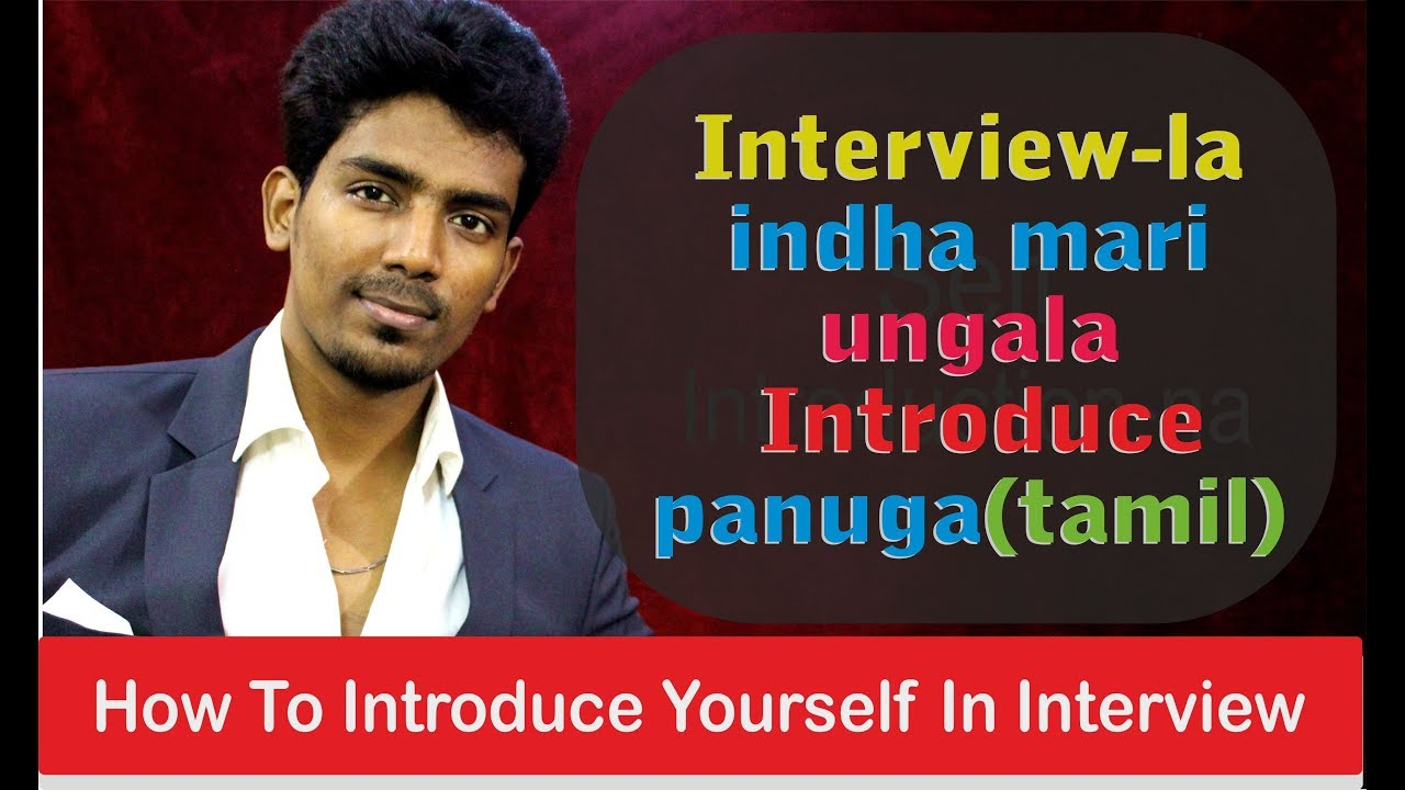 How To Introduce Yourself In The Interview Tamil Alpha Tamizhan S Interview Tips Youtube