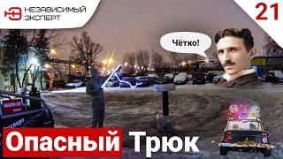 БЕДОЛАГУ УДАРИЛА МОЛНИЯ! - БЕДОЛАГА #21