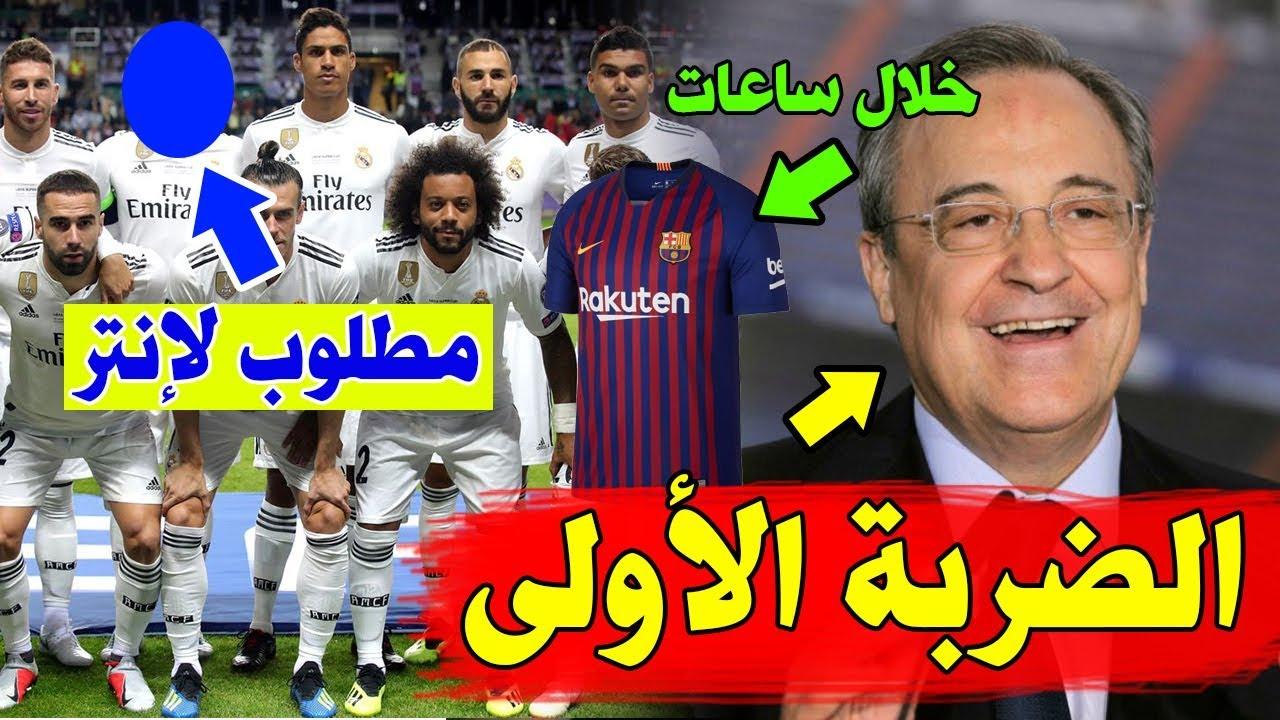 عاجل ريال مدريد يخطف هدف برشلونة  صفقة للبارسا خلال ساعات  انتر يريد لاعب  من الريال  أهداف يوفنتوس