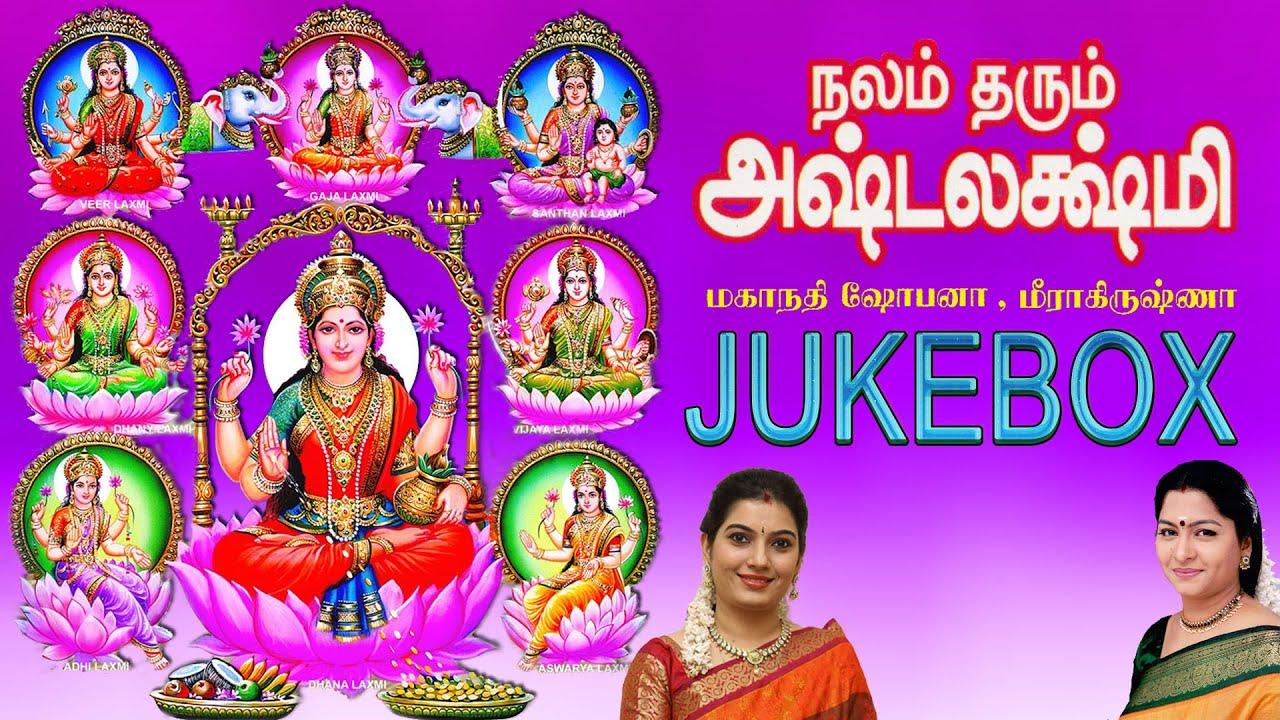 nalam tharum ashtalakshmi mp3