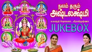 Nalam Tharum Ashtalakshmi Music Jukebox