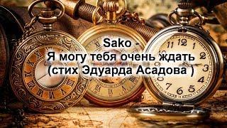 Twin Sako - я могу тебя очень ждать ( стих Эдуарда Асадова )