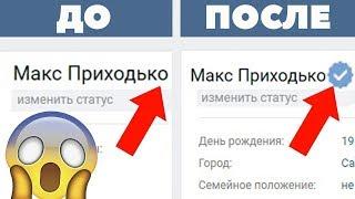 как сделать Вконтакте галочку