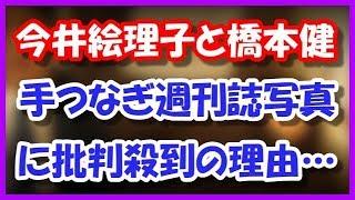 今井絵理子と橋本健、手つなぎ週刊誌写真に批判が殺到した理由・・・ 週...