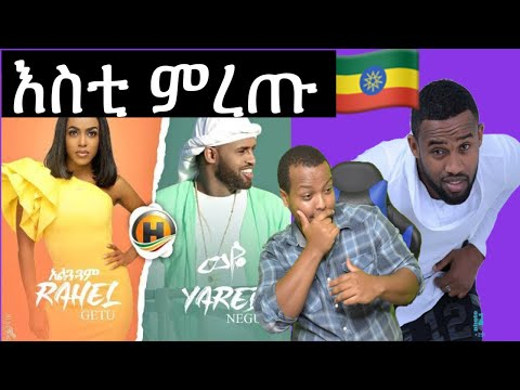 Yared Negu – Weye | ወዬ – New Ethiopian Music 2019 (Official Video) Reaction