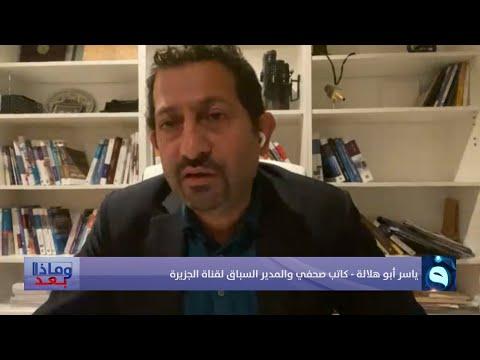 ياسر أبو هلالة : في السعودية يعلمون بأن عملية التطبيع لا تحضى بأي شعبية ولها رفض واسع