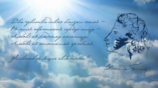 Пушкин  наш собеседник