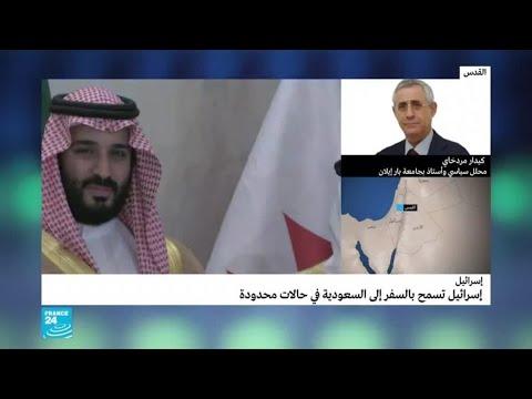 إسرائيل تسمح لأول مرة لمواطنيها بالسفر إلى السعودية بغرض الحج والتجارة  - نشر قبل 33 دقيقة
