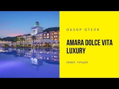 Обзор отеля Amara Dolce Vita Luxury, Кемер, Турция
