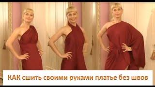 Вечернее платье без швов(Платье без швов Вечернее платье за полчаса -- отличный вариант для решения вечной проблемы, когда нечего..., 2015-10-28T18:45:47.000Z)