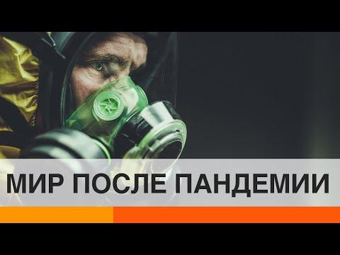 Как карантин поменял украинцев, и что нас ждет дальше