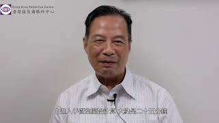 香港諾貝爾眼科中心-白內障手術