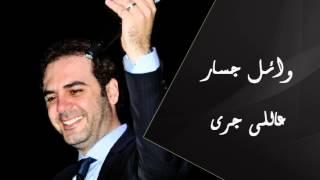 Wael Jassar - Ali Gara | وائل جسار - عاللى جرى