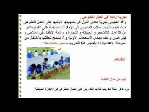 موضوع عن العمل التطوعي للصف السادس