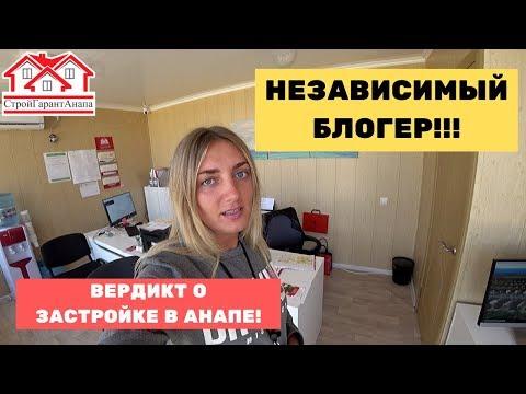 ОЦЕНКА БЛОГЕРА ЗАСТРОЙЩИКУ В АНАПЕ!!!