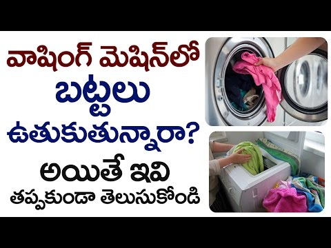 TOP 5 Tips on How To WASH Clothes in WASHING Machine | Latest News and Updates | VTube Telugu
