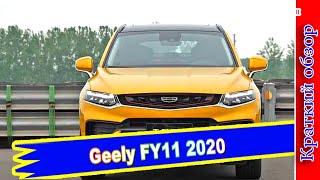 Авто обзор - Новый Джилли FY11 2020 (Geely FY11): фото, технические характеристики, цена