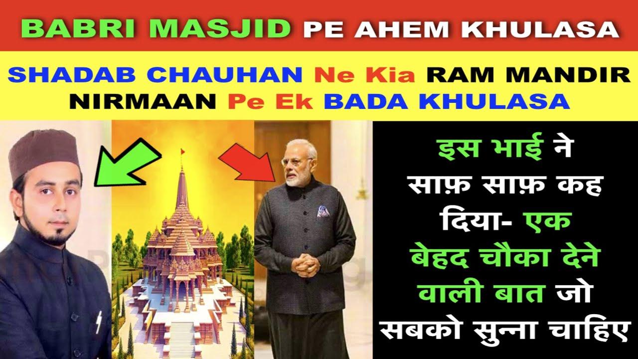 BABRI MASJID ka ahem Khulasa | RAM MANDIR Nirmaan ka Bada Sawal ? | Reaction Kudi
