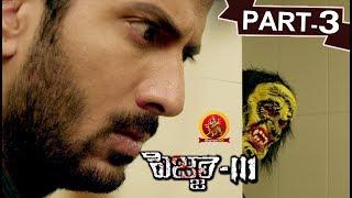 Pizza 3 Full Movie Part 3 - 2018 Telugu Horror Movies - Jithan Ramesh, Srushti Dange