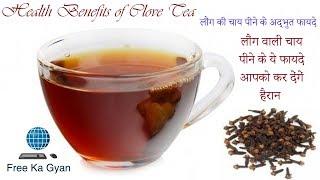 10 Amazing #Health #Benefits Of #Clove #Tea by Free Ka Gyan