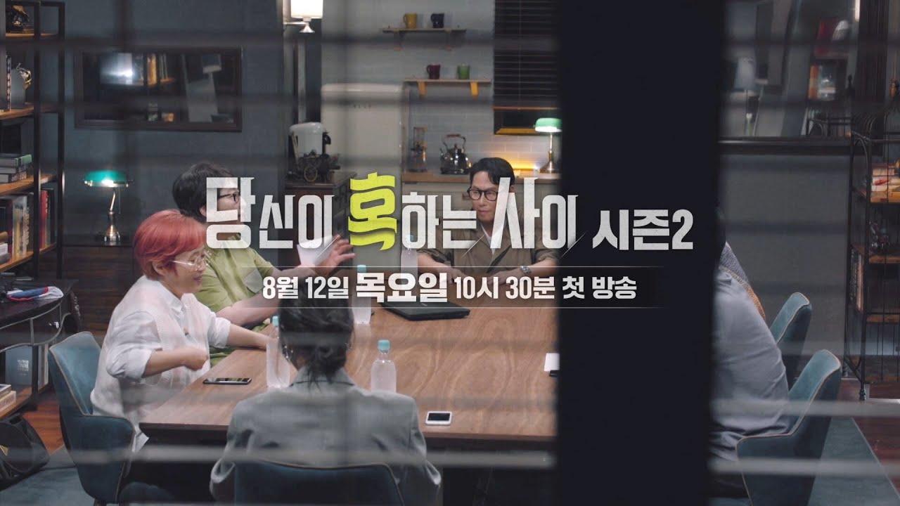 [시즌2 예고] 더 혹하는 이야기로 돌아온 당혹사 시즌2!ㅣ당신이 혹하는 사이 시즌2(table)ㅣSBS Story