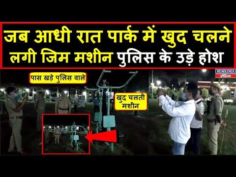 Jhansi park gym machine viral video police clarify | Headlines India