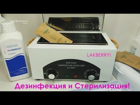 Дезинфекция и Стерилизация Маникюрного Инструмента в домашних условиях!