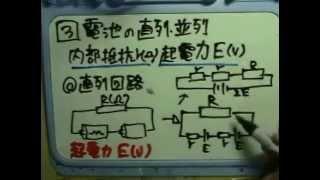 電池の直列回路、並列回路の計算方法をわかりやすく説明しています。