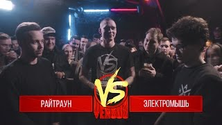 VERSUS  FRESH BLOOD 3 (Райтраун VS Электромышь) Round 3