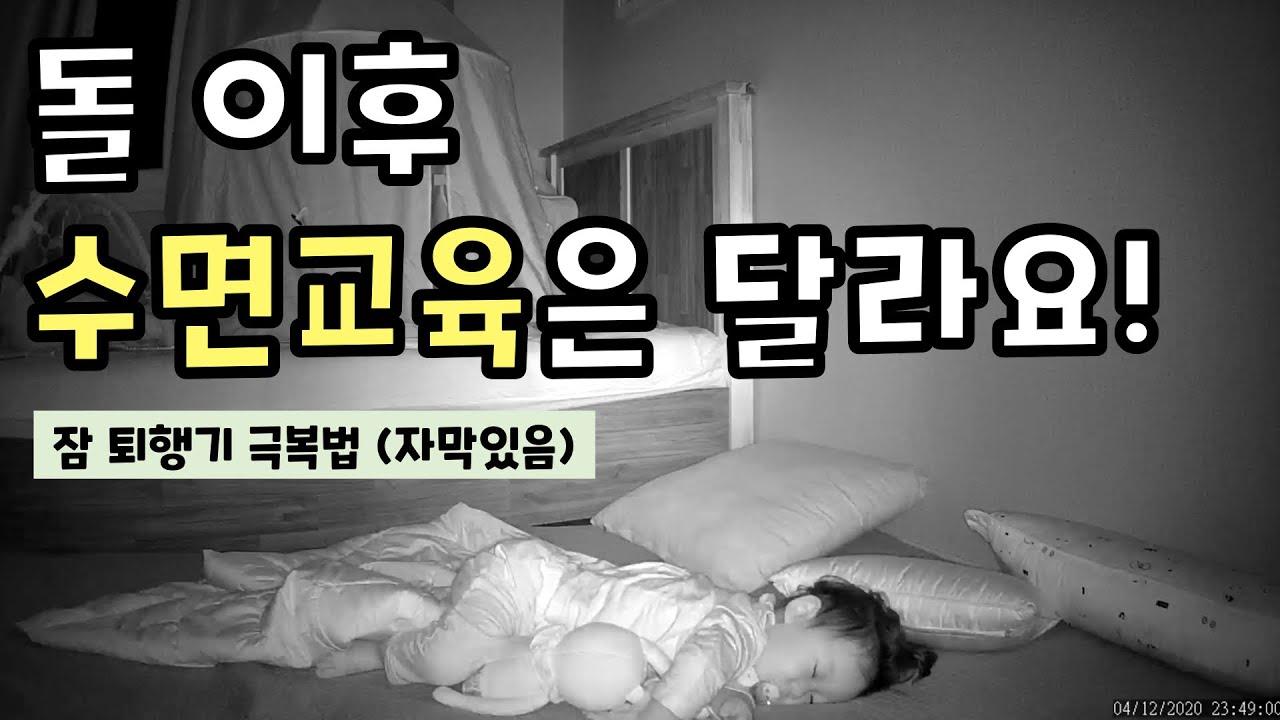 [자막] 돌이후 수면교육은 다릅니다. 12개월 잠퇴행기(원더윅스) 극복법!