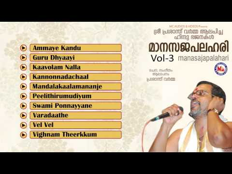 മാനസജപലഹരി | MAANASAJAPALAHARI Vol-3 | Hindu Devotional Bhajans | Prasanth Varma