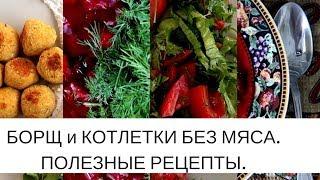 Борщ и котлетки БЕЗ МЯСА+ чесночный соус. Веганские рецепты/ВКУСНАЯ СРЕДА.