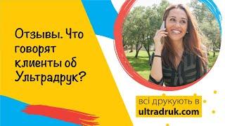 видео Полиграфические услуги в  Киеве
