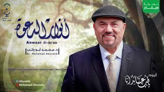 أنوار الدعوة (نسخة الإيقاع) – أبو راتب | Anwaar Al-da'wa (Percussion Version) – Aburatib