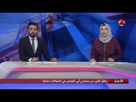 اخر الاخبار | 15 - 10 - 2019 | تقديم بسمة احمد وهشام الزيادي | يمن شباب
