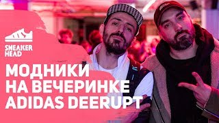 Модники на вечеринке adidas DEERUPT. В чем пришёл CVPELLV и Мария Миногарова?