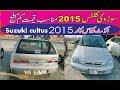 Suzuki cultus 2015 mp3