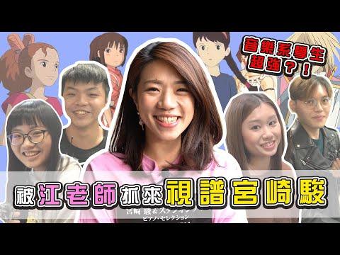 被江老師抓來視譜宮崎駿,音樂系學生超強?!|| LOL About Music Ep.91