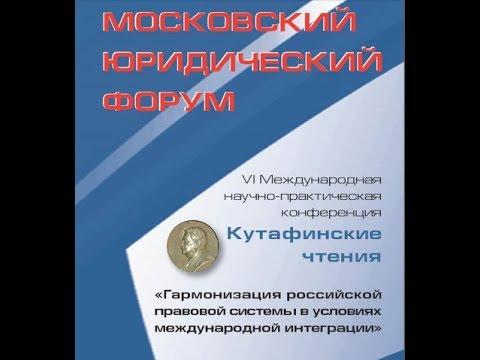 Кутафинские чтения. Секция конституционного и муниципального права