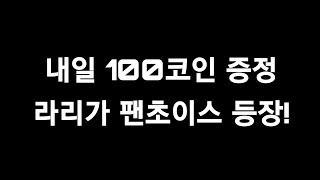 [PES2021모바일]내일 100코인 줍니다(+라리가 팬초이스 등장)