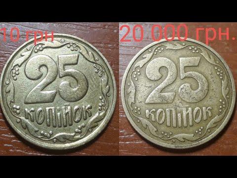 3ГАм. 20 000 грн за 25 копеек это реально. Покупаю редкие монеты