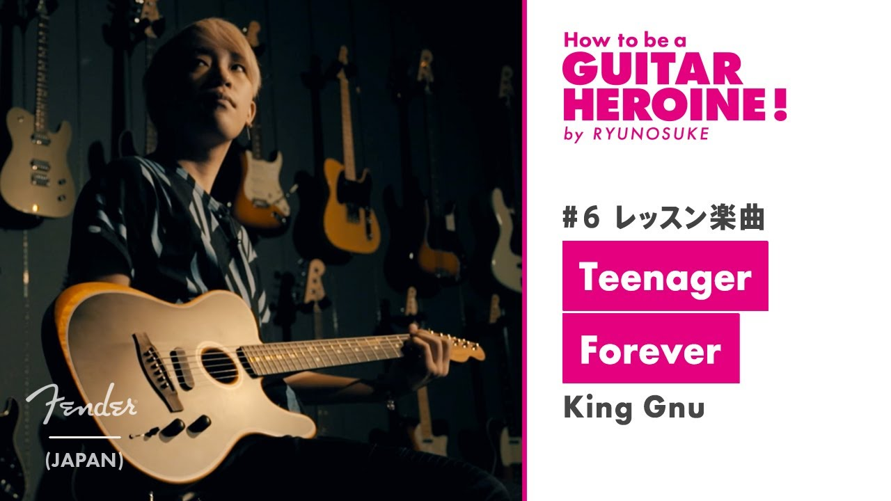 How to be a Guitar Heroine! by Ryunosuke Vol.6