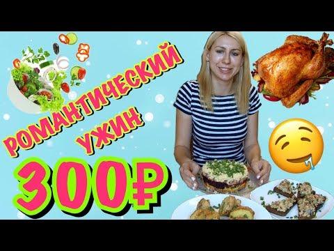 РОМАНТИЧЕСКИЙ УЖИН на ДВОИХ за 300 РУБЛЕЙ. ЭКОНОМ УЖИН