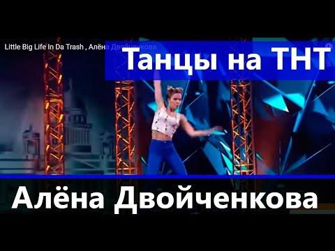 Алена Двойченкова в шоу Танцы. Личные фото Алены Двойченкова