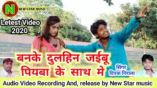 Banke Dulhin Jaibu piyba ke Sath me Bhojpuri Sad song Singer Deepak Nirala New Star Music 2020 Video